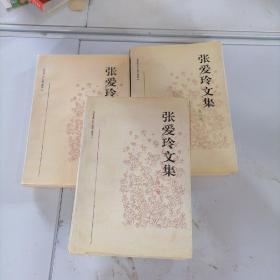 張愛玲文集(2、3、4)