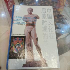中国文化在启蒙时期的英国