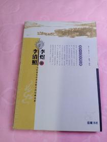 李煜李清照——插图本中国诗词经典