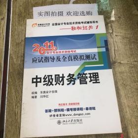 2011东奥会计在线·轻松过关1:中级财务管理