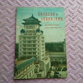 民族文化宫落成和十年来民族工作展览