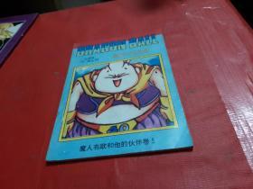 七龙珠:魔人布欧和他的伙伴卷(5)救世主出场(甘肃版)