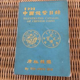中国钱币目录1991