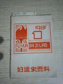 妇女史资料1981年第一辑