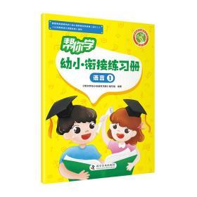 帮你学幼小衔接练习册语言①