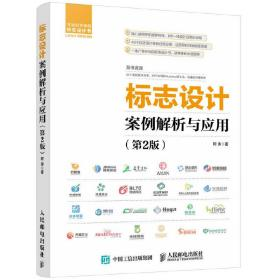标志设计案例解析与应用 第2版❤ 阿涛 人民邮电出版社9787115432261✔正版全新图书籍Book❤