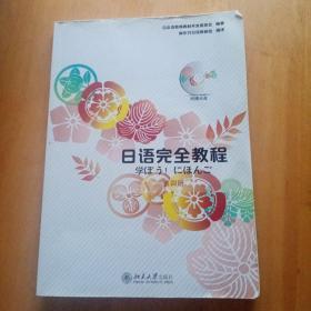 日语完全教程(第4册)