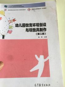 """正版二手。普通高等教育""""十一五""""国家级规划教材(修订版):幼儿园教育环境创设与玩教具制作(第2版)"""