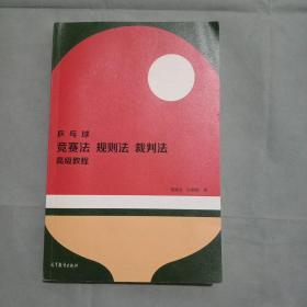 乒乓球竞赛法、裁判法、规则法高级教程(精装、新封面)内页干净