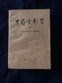 中药方剂学 上册 文化大革命版本书前带毛主席语录 附带本书新华书店发票一张