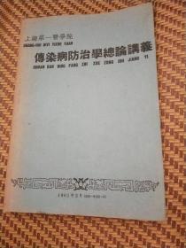 上海第一医学院《传染病防治学总论讲义》