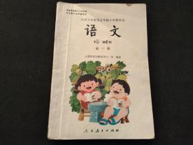 九年义务教育五年制小学教科书语文第一册