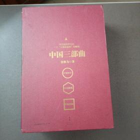 张维为中国三部曲全3册:中国超越+中国震撼+中国触动