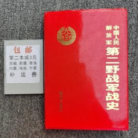 中国人民解放军第二野战军战史(精装)