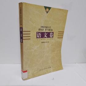20世纪中国中小学课程标准·教学大纲汇编:语文卷