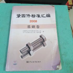 紧固件标准汇编2008:基础卷