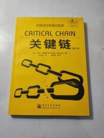 关键链(修订本)