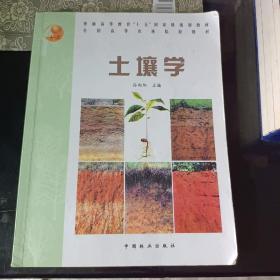 """普通高等教育""""十五""""国家级规划教材·全国高等农林院校教材:土壤学"""