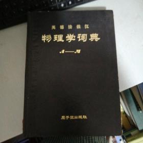 英德法俄汉物理学词典(破损)
