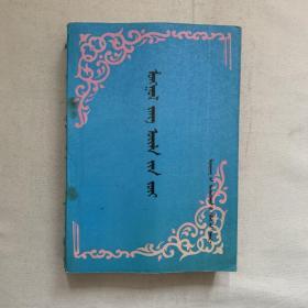 蒙古民俗学 蒙文