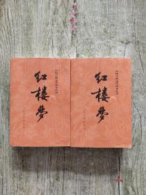 红楼梦 上下册(2本合售)