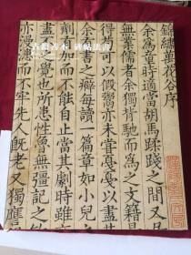 (9)古籍善本碑帖法书