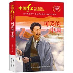 中小学基础阅读书系:可爱的中国