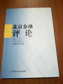 北京金融评论.2009年(第1辑)