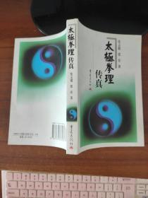 太极拳理传真 张义敬 重庆出版社