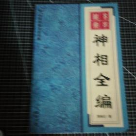神相全编中华传统文化书系