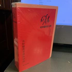 全2册▲毛泽东论中国历史人物--{b1416500000175999}