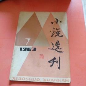 小说选刊1983年第7期