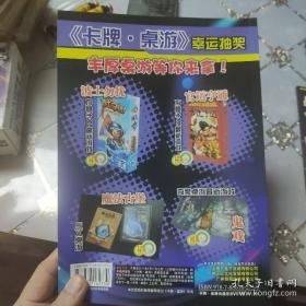 米老鼠(2003年半月刊22)