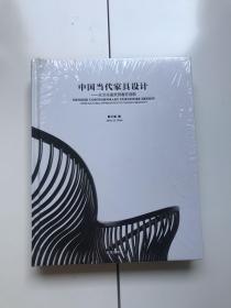 中国当代家具设计-从文化鉴赏到春在创新
