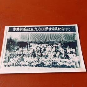 定襄师范初五、六、七班学生毕业纪念1954.7.2