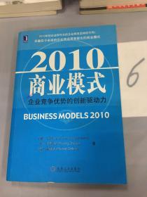 2010商业模式:企业竞争优势的创新驱动力