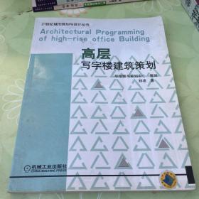 高层写字楼建筑策划 正版 无笔迹