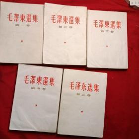 毛泽东选集竖版(五本全)