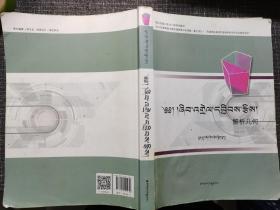解析几何 《藏文》