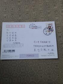 3:刘建康 院士贺卡