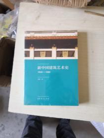 新中国建筑艺术史:1949-1989(1版1次)塑封
