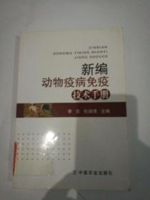 新编动物疫病免疫技术手册