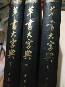 草书大字典(全三册)