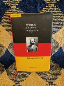 生命直观(形而上学四论)(精)/西美尔作品系列