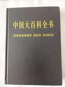 新版·中国大百科全书(74卷)--固体地球物理学……