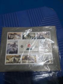 邮票 1997--16 黄山—第22届万国邮政联盟大会暨中国1999世界集邮展览 小版张200分 【全套1-8枚全,套面值16元】黑色塑料袋