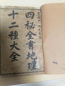 《四秘全书地理十二种大全》