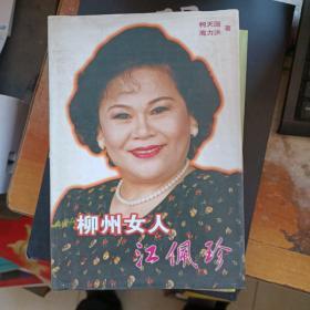 柳州女人江佩珍