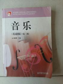 中等职业学校学前教育专业教学用书:音乐(基础版)第二版