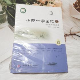 小郎中学医记4·爷孙俩的中医故事